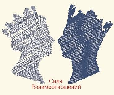 """*** Семинар """"Две стороны Силы Взаимоотношений"""" - почему объединяются люди? ***"""