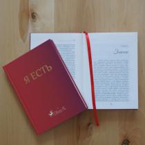 книга Я-есть Олег-Бокачёв
