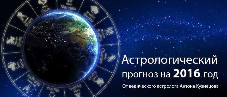 Прогноз Антона Кузнецова на 2016-й год по науке Тантра-Джйотиш [Ведическая астрология] — видео.