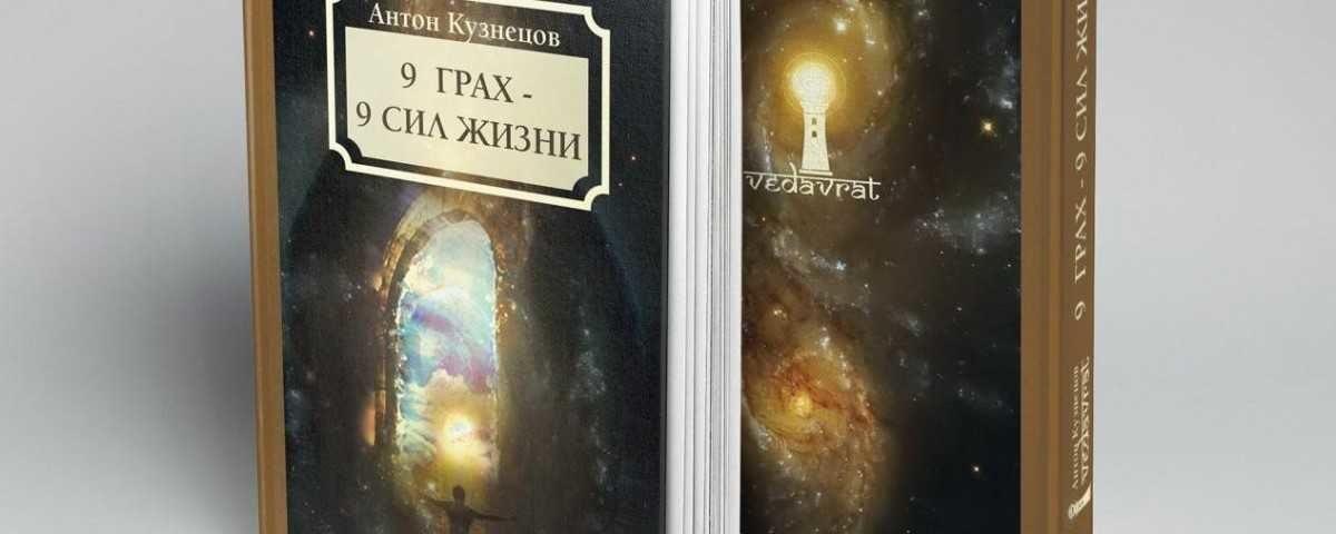 Книга «9 Грах — 9 Сил жизни», автор Антон Кузнецов.