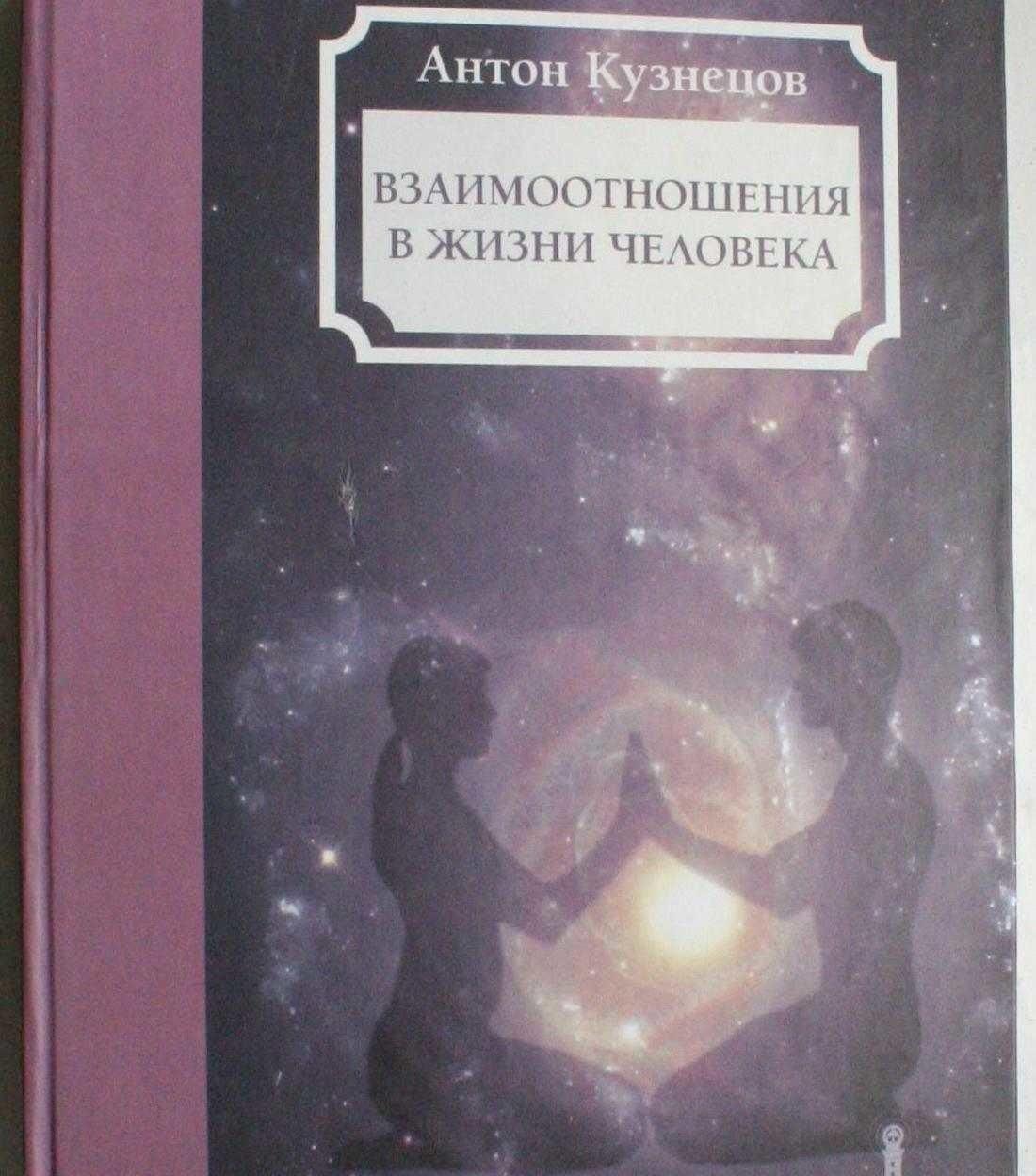 * Книга Антон Кузнецов — Взаимоотношения и жизнь человека в2 *
