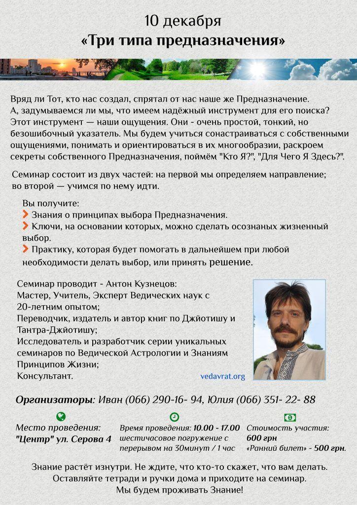 *** Антон Кузнецов: Предназначение — индивидуальный Путь Эволюции конкретного человека в его Окружении. ***