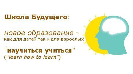 """*** Новое образование -- как для детей так и для взрослых -- """"научиться учиться"""" ***"""