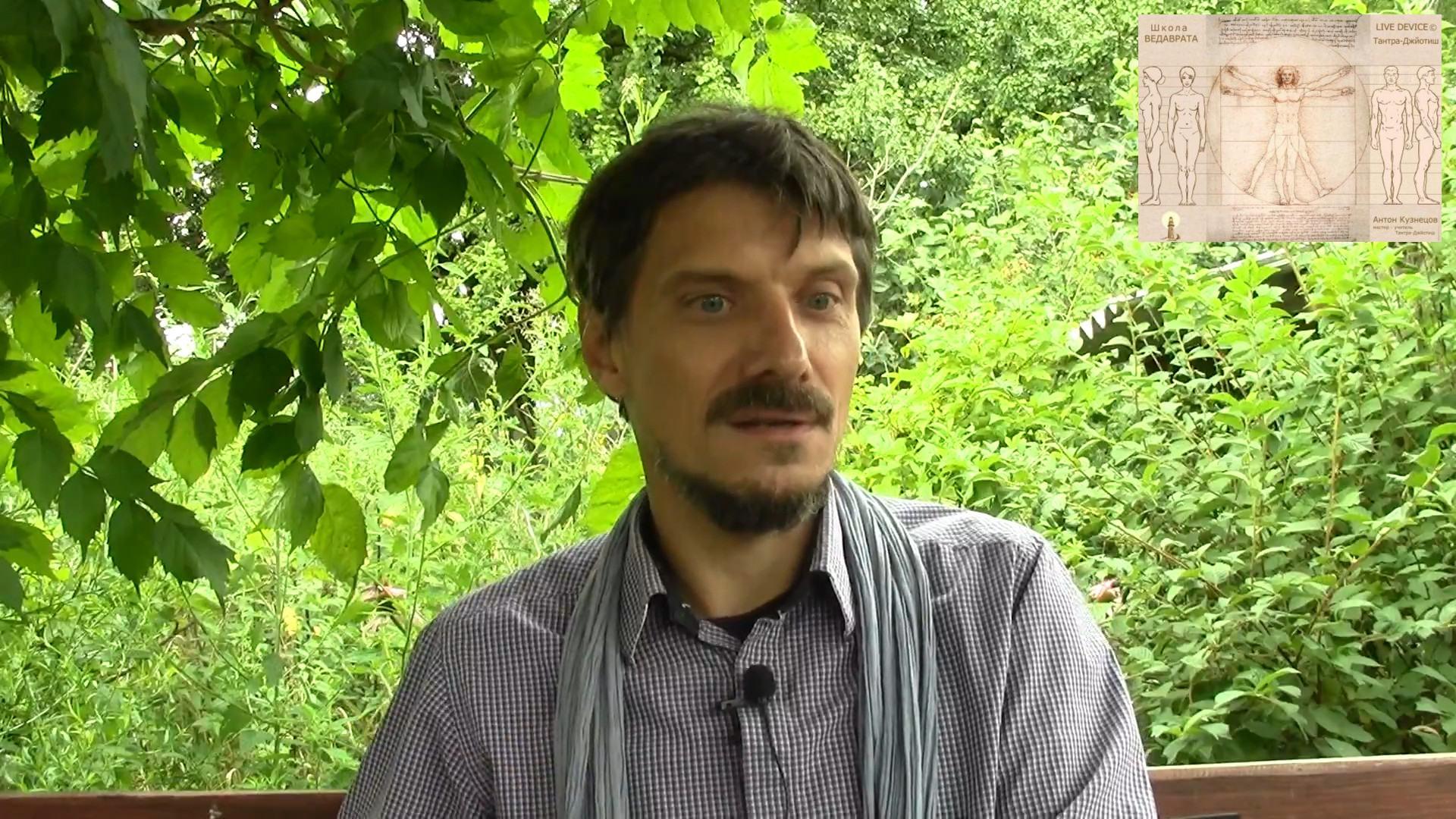 *** Выступления и семинары фестиваль ДжйотиФест2020 — Антон Михайлович Кузнецов и Школа Ведаврат ***